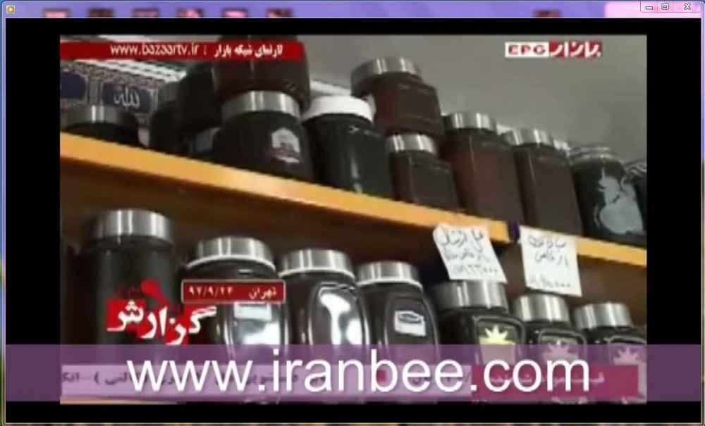 دانلود فیلم قیمت انواع عسل در بازار